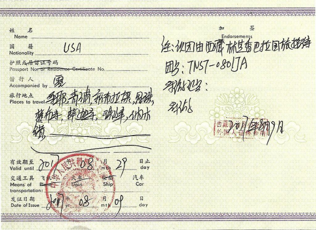 Alien travel permit for traveling in Tibet