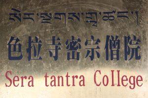 Sera Ngagpa tantric college