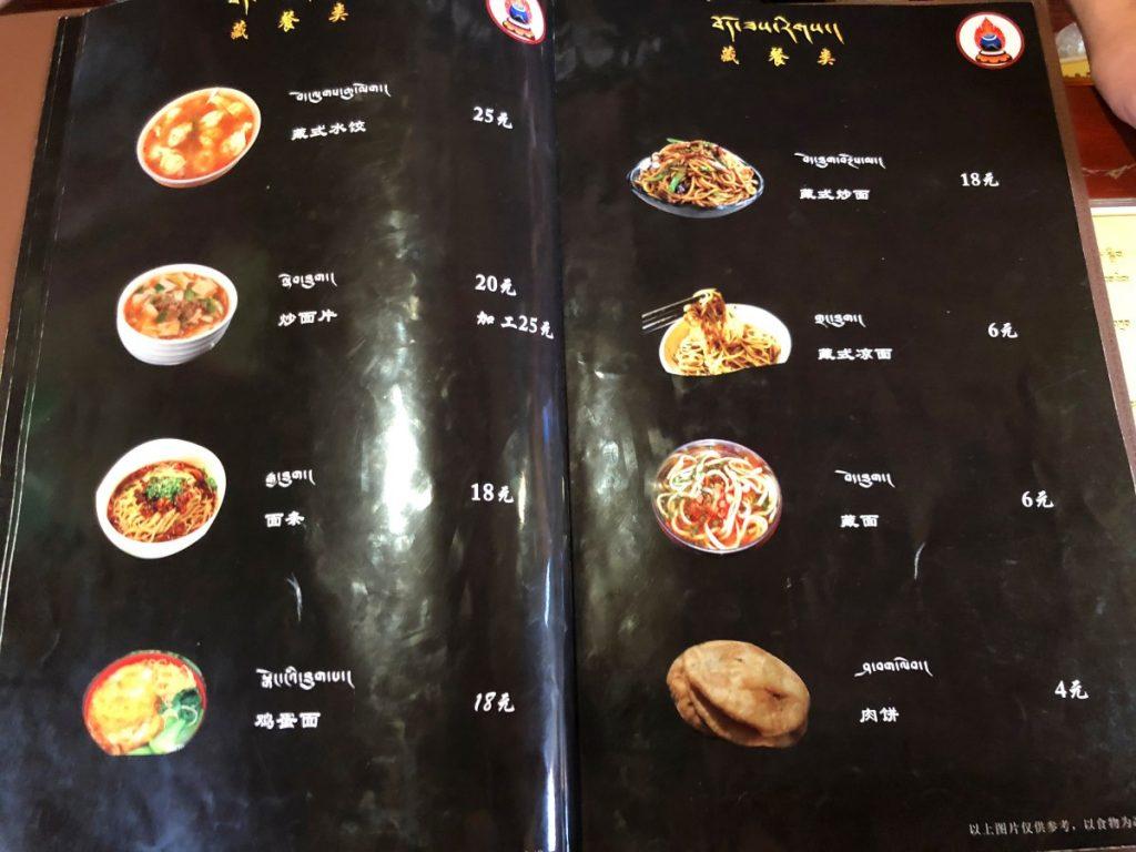 Tibetan teahouse menu